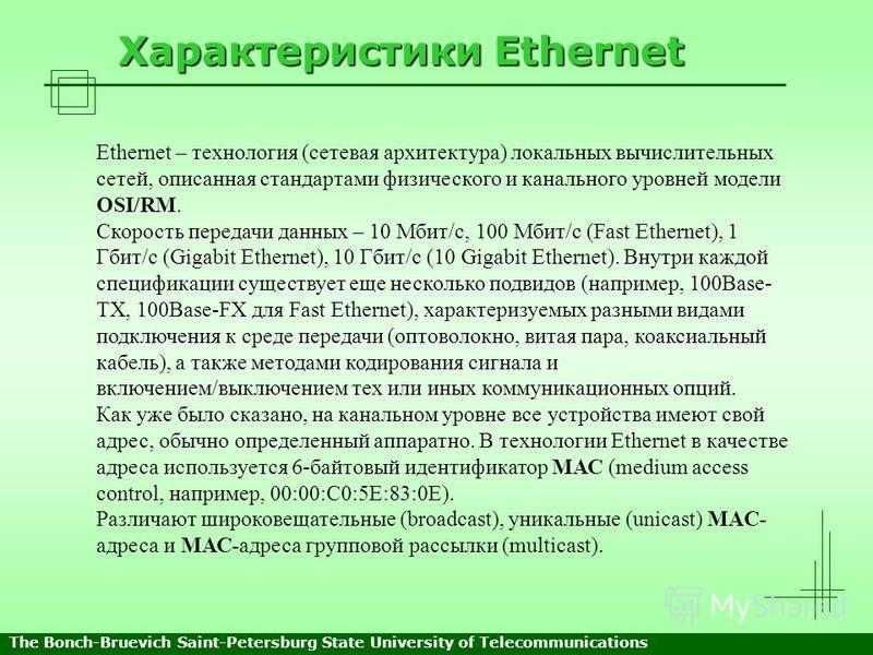 Характеристики Ethernet Ethernet – технология (сетевая архитектура) локальных вычислительных сетей, описанная стандартами физического и канального уровней модели OSI/RM. Скорость передачи данных – 10 Мбит/с, 100 Мбит/с (Fast Ethernet), 1 Гбит/с (Giga