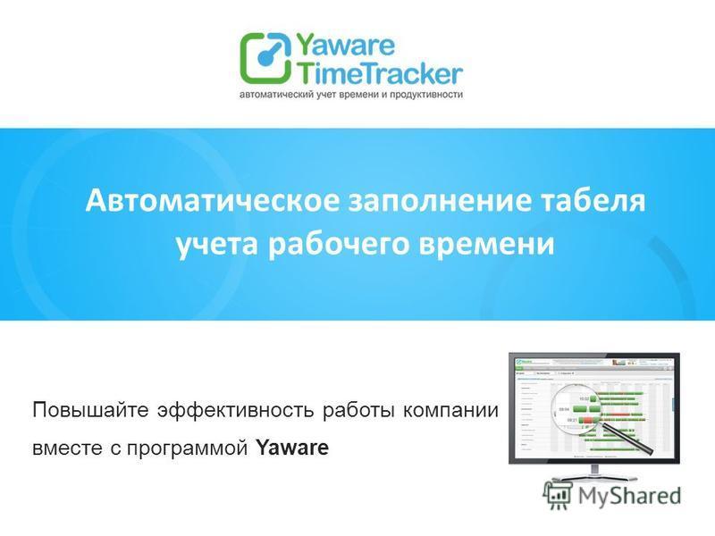 Повышайте эффективность работы компании вместе с программой Yaware Автоматическое заполнение табеля учета рабочего времени