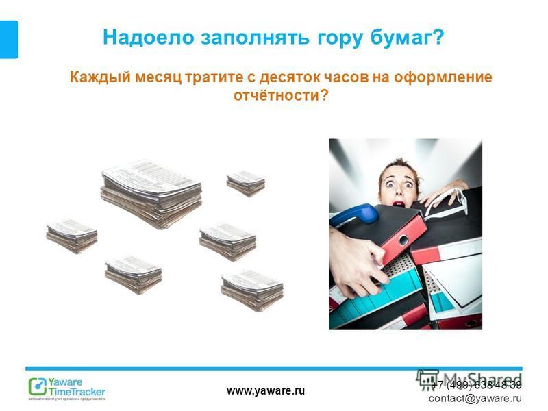 www.yaware.ru +7 (499) 638 48 39 contact@yaware.ru Надоело заполнять гору бумаг? Каждый месяц тратите с десяток часов на оформление отчётности?