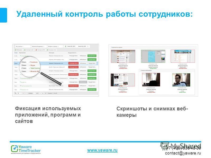 +7 (499) 638 48 39 contact@yaware.ru www.yaware.ru Удаленный контроль работы сотрудников: Фиксация используемых приложений, программ и сайтов Скриншоты и снимках веб- камеры