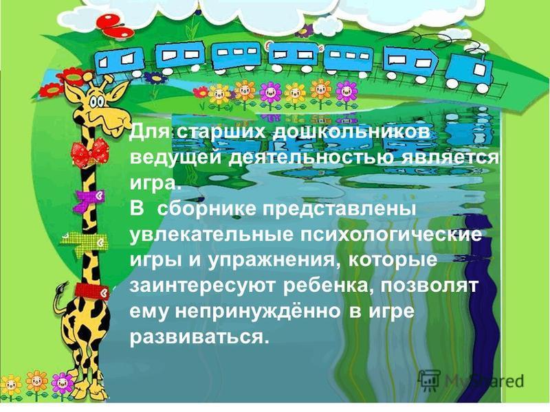 Для старших дошкольников ведущей деятельностью является игра. В сборнике представлены увлекательные психологические игры и упражнения, которые заинтересуют ребенка, позволят ему непринуждённо в игре развиваться.