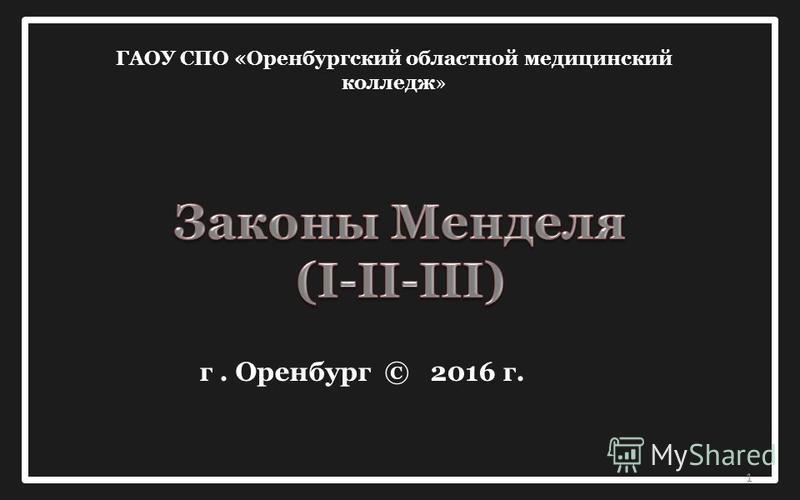 1 ГАОУ СПО «Оренбургский областной медицинский колледж» г. Оренбург © 2016 г.