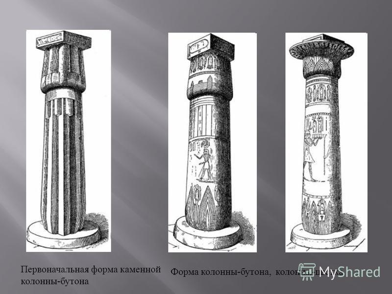 Форма колонны - бутона, колонны - цветка Первоначальная форма каменной колонны - бутона
