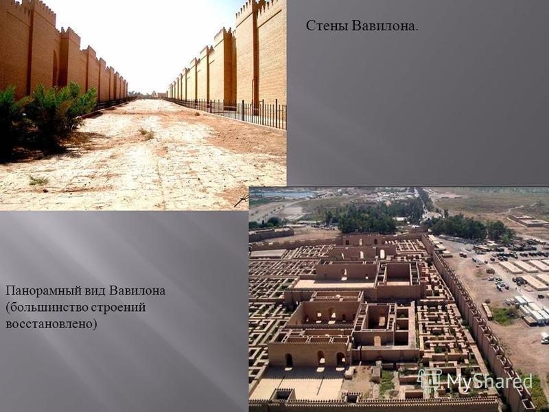 Стены Вавилона. Панорамный вид Вавилона ( большинство строений восстановлено )