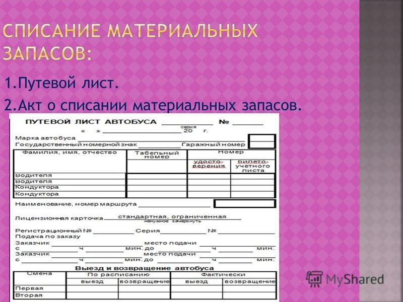 1. Путевой лист. 2. Акт о списании материальных запасов.