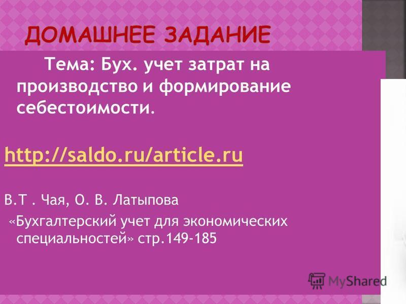 Тема: Бух. учет затрат на производство и формирование себестоимости. http://saldo.ru/article.ru В.Т. Чая, О. В. Латыпова «Бухгалтерский учет для экономических специальностей» стр.149-185