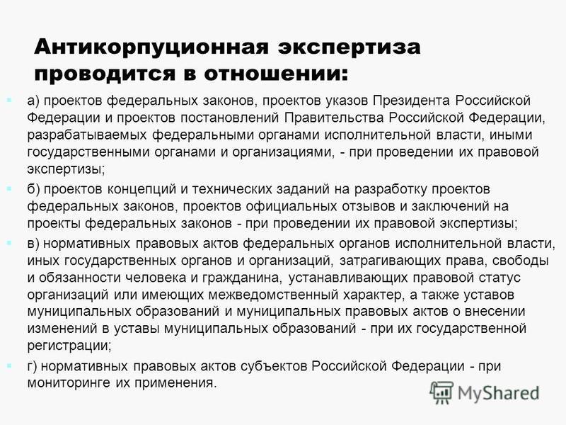 Антикорпуционная экспертиза проводится в отношении: а) проектов федеральных законов, проектов указов Президента Российской Федерации и проектов постановлений Правительства Российской Федерации, разрабатываемых федеральными органами исполнительной вла