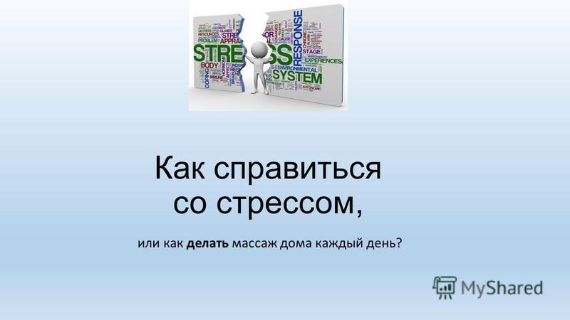Как справиться со стрессом, или как делать массаж дома каждый день?