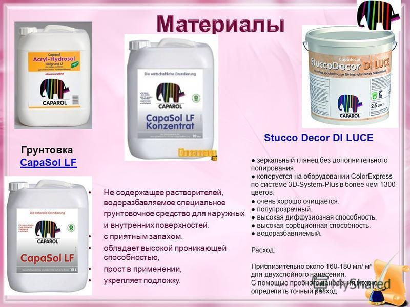 Stucco Decor DI LUCE Не содержащее растворителей, водоразбавляемое специальное грунтовочное средство для наружных и внутренних поверхностей. с приятным запахом, обладает высокой проникающей способностью, прост в применении, укрепляет подложку. Грунто