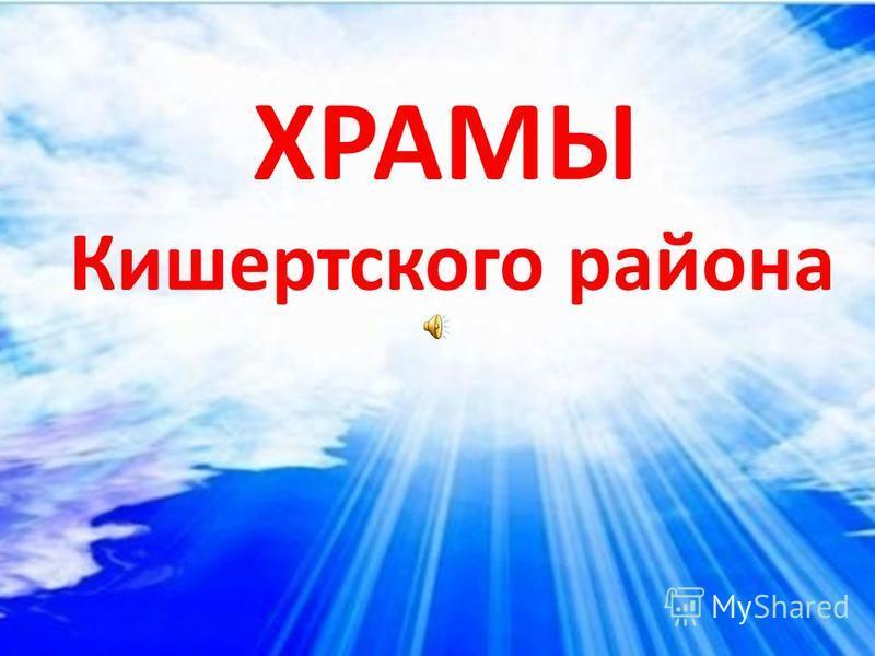 ХРАМЫ Кишертского района