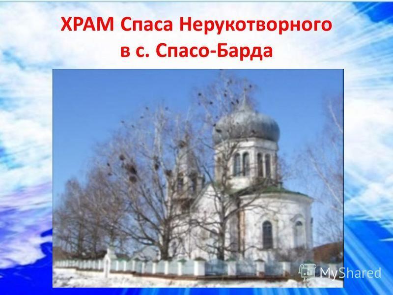 ХРАМ Спаса Нерукотворного в с. Спасо-Барда