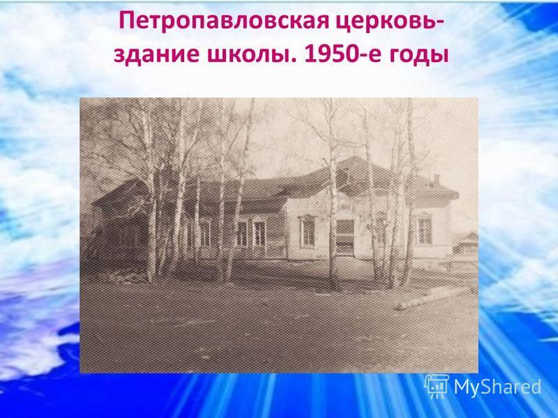 Петропавловская церковь- здание школы. 1950-е годы