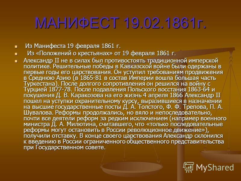 МАНИФЕСТ 19.02.1861 г. Из Манифеста 19 февраля 1861 г. Из Манифеста 19 февраля 1861 г. Из «Положений о крестьянах» от 19 февраля 1861 г. Из «Положений о крестьянах» от 19 февраля 1861 г. Александр II не в силах был противостоять традиционной имперско