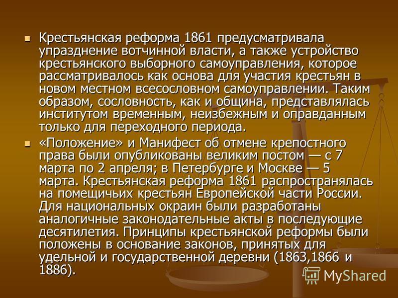 Крестьянская реформа 1861 предусматривала упразднение вотчинной власти, а также устройство крестьянского выборного самоуправления, которое рассматривалось как основа для участия крестьян в новом местном всесословном самоуправлении. Таким образом, сос