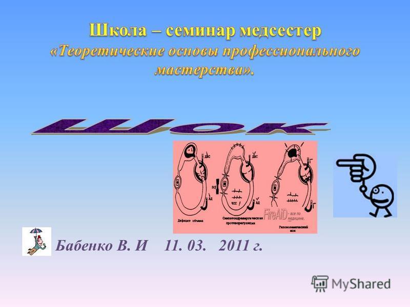 Бабенко В. И 11. 03. 2011 г.