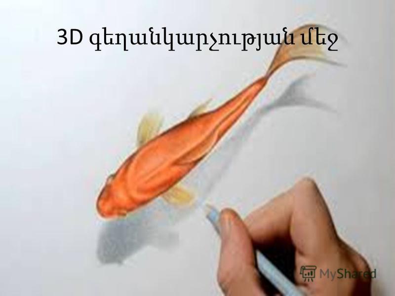 3D գեղանկարչության մեջ