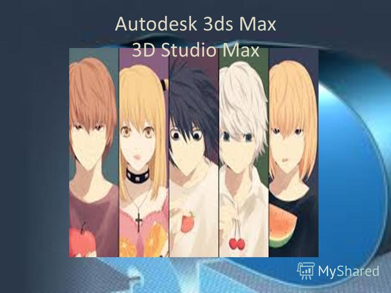 Autodesk 3ds Max 3D Studio Max