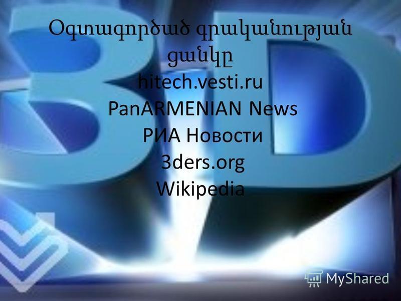 Օգտագործած գրականության ցանկը hitech.vesti.ru PanARMENIAN News РИА Новости 3ders.org Wikipedia