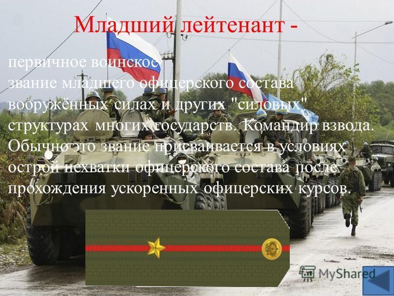 первичное воинское звание младшего офицерского состава вооружённых силах и других
