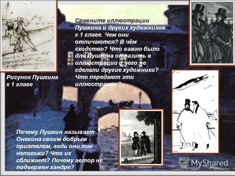 Рисунок Пушкина к 1 главе Сравните иллюстрации Пушкина и других художников к 1 главе. Чем они отличаются? В чём сходство? Что важно было для Пушкина отразить в иллюстрации и чего не сделали другие художники? Что передают эти иллюстрации? Почему Пушки