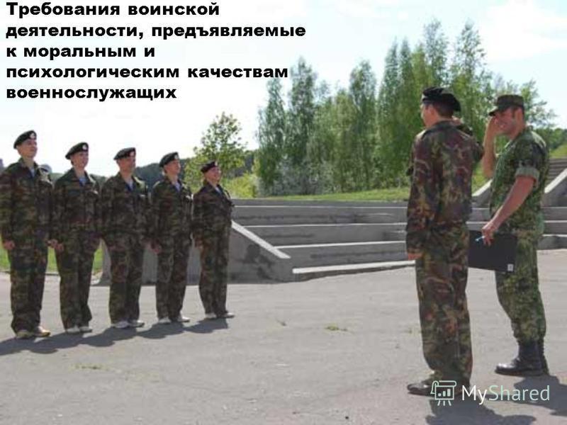 Требования воинской деятельности, предъявляемые к моральным и психологическим качествам военнослужащих