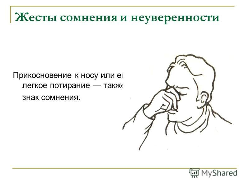 Прикосновение к носу или его легкое потирание также знак сомнения.