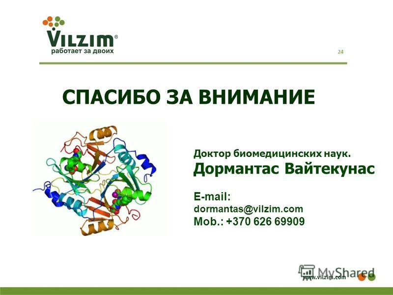 24 СПАСИБО ЗА ВНИМАНИЕ E-mail: dormantas@vilzim.com Mob.: +370 626 69909 Доктор биомедицинских наук. Дормантас Вайтекунас