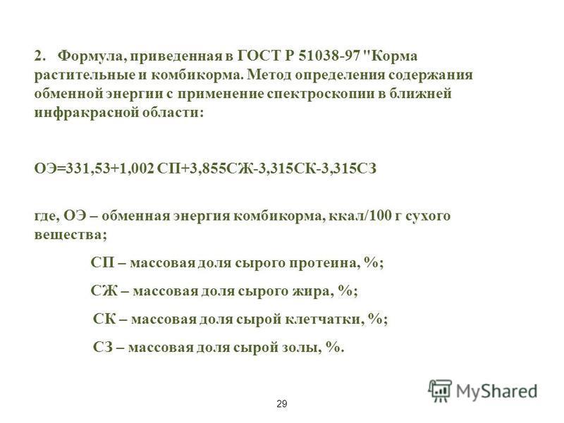 29 2. Формула, приведенная в ГОСТ Р 51038-97