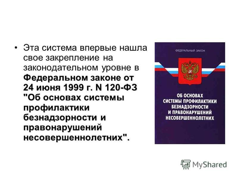 Федеральном законе от 24 июня 1999 г. N 120-ФЗ