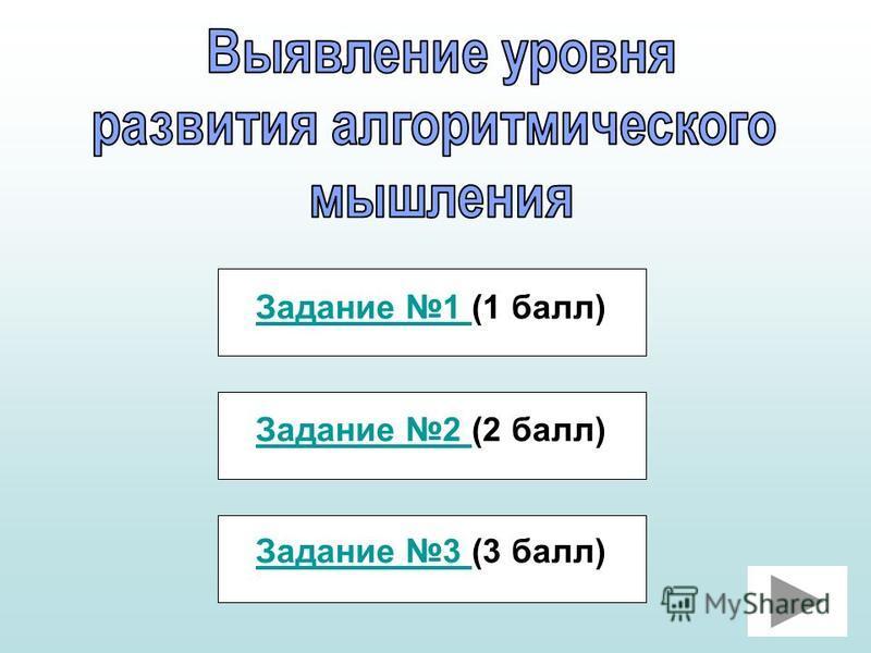 Задание 1 Задание 1 (1 балл) Задание 2 Задание 2 (2 балл) Задание 3 Задание 3 (3 балл)