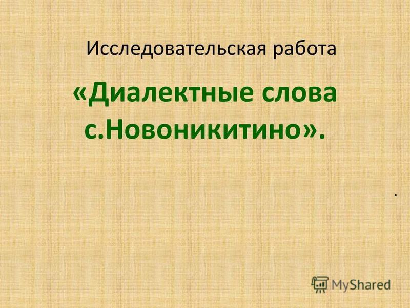 «Диалектные слова с.Новоникитино».. Исследовательская работа