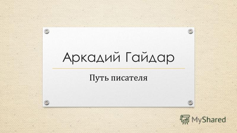 Аркадий Гайдар Путь писателя