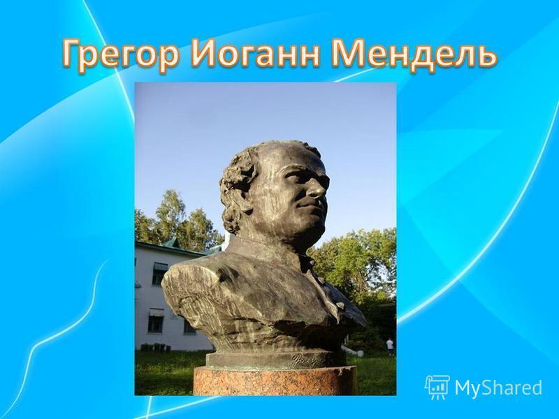К. Корренс Чермак Зейзенегг Хуго Де Фриз