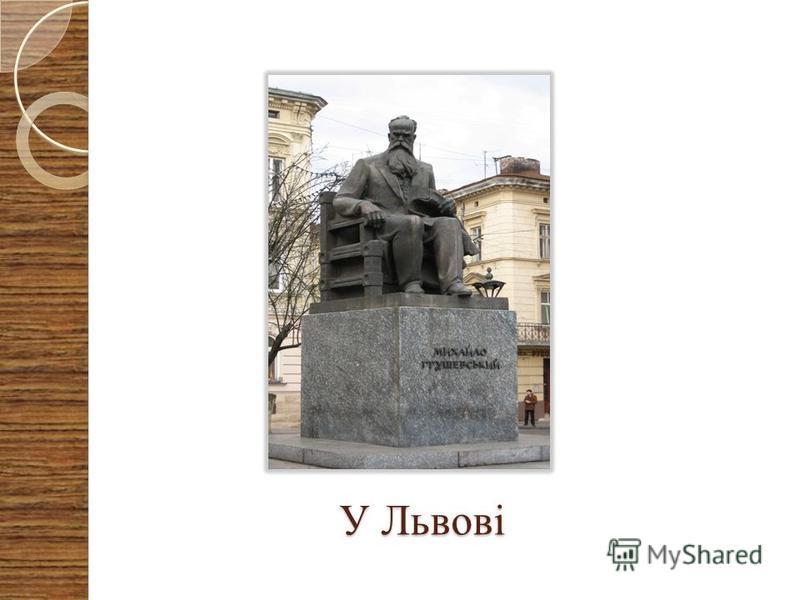 У Львові