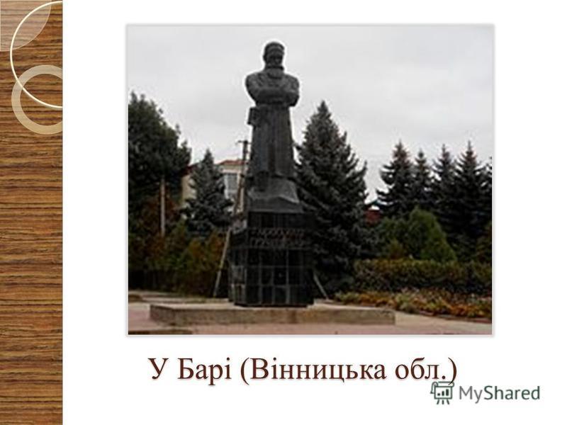 У Барі (Вінницька обл.)