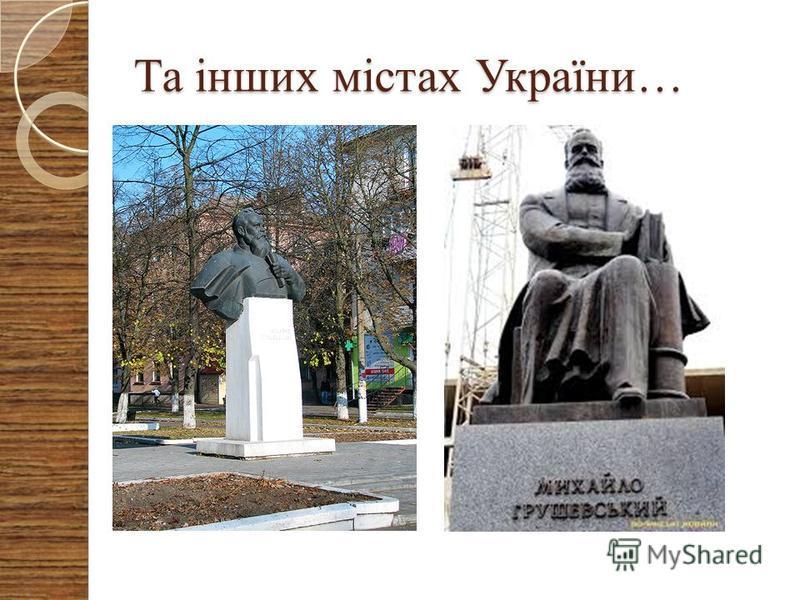 Та інших містах України…