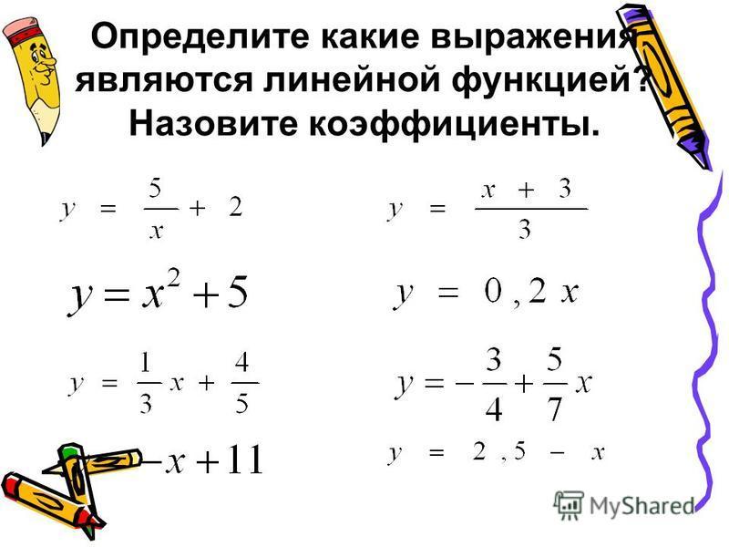 Определите какие выражения являются линейной функцией? Назовите коэффициенты.