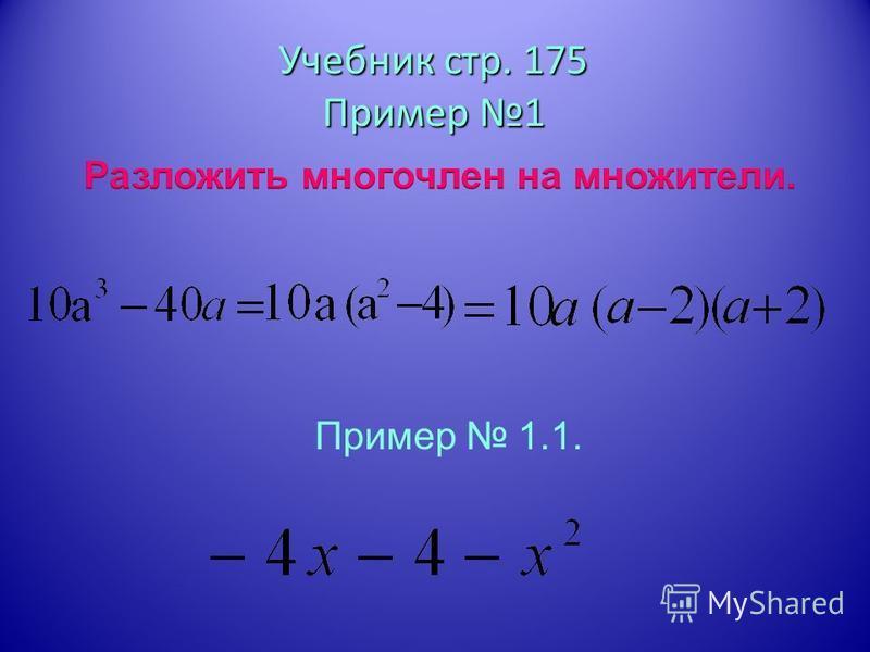Учебник стр. 175 Пример 1 Пример 1.1.