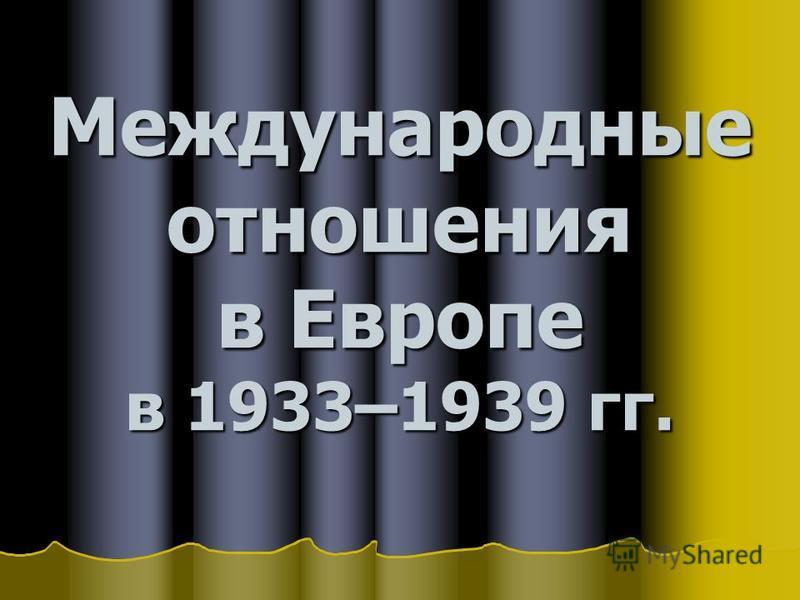 Международные отношения в Европе в 1933–1939 гг.