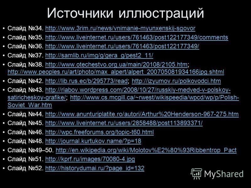 Источники иллюстраций Слайд 34. http://www.3rim.ru/news/vnimanie-myunxenskij-sgovorhttp://www.3rim.ru/news/vnimanie-myunxenskij-sgovor Слайд 35. http://www.liveinternet.ru/users/761463/post122177349/commentshttp://www.liveinternet.ru/users/761463/pos