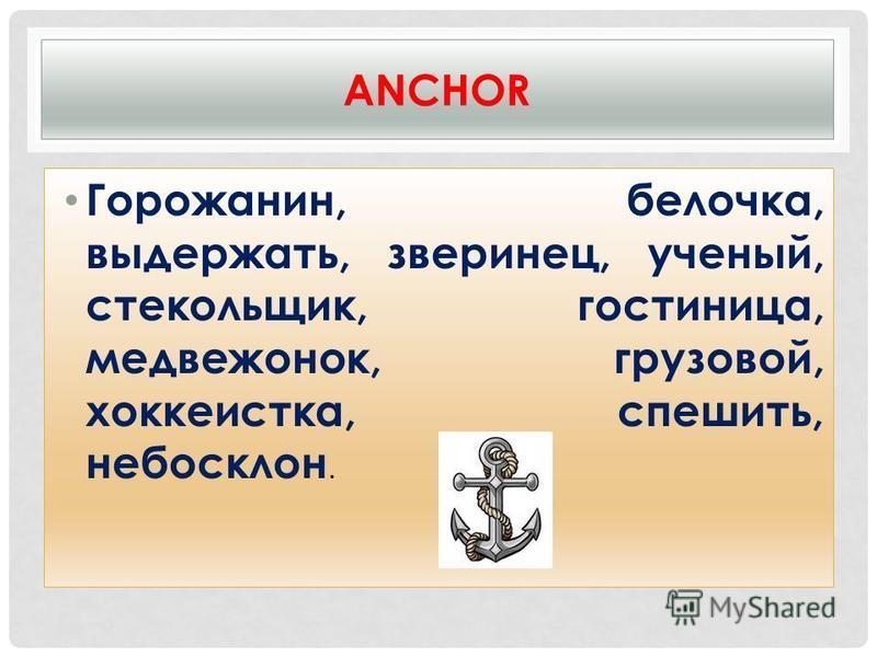 ANCHOR Горожанин, белочка, выдержать, зверинец, ученый, стекольщик, госетиница, медвежонок, грузовой, хоккеистка, спешить, небосклон.