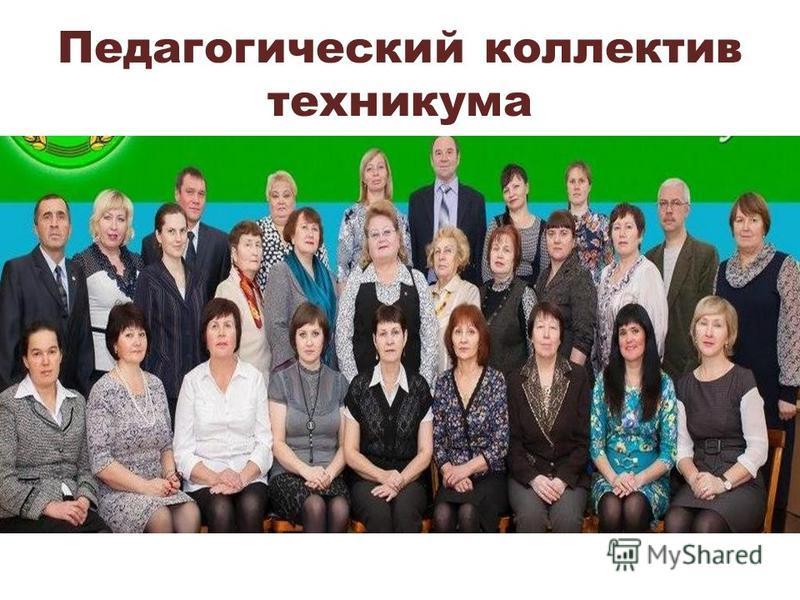 Педагогический коллектив техникума