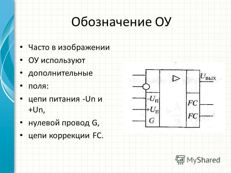 Обозначение ОУ Часто в изображении ОУ используют дополнительные поля: цепи питания -Un и +Un, нулевой провод G, цепи коррекции FC.