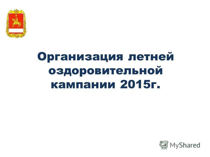 Организация летней оздоровительной кампании 2015 г.