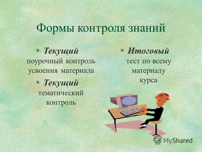 Что Вы будете знать к концу обучения? §Знание принципов исторических изменений в системе языка; §Знание диахронического развития отдельных элементов системы языка