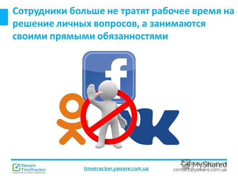 timetracker.yaware.com.ua +38(044) 360-45-13 contact@yaware.com.ua Cотрудники больше не тратят рабочее время на решение личных вопросов, а занимаются своими прямыми обязанностями