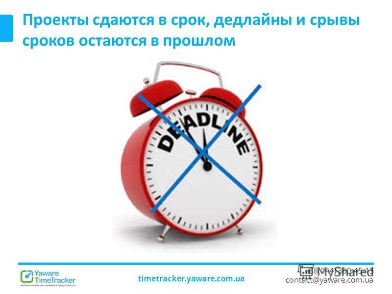 timetracker.yaware.com.ua +38(044) 360-45-13 contact@yaware.com.ua Проекты сдаются в срок, дедлайны и срывы сроков остаются в прошлом
