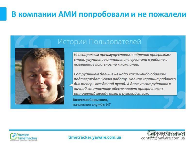 timetracker.yaware.com.ua +38(044) 360-45-13 contact@yaware.com.ua В компании АМИ попробовали и не пожалели
