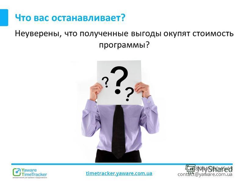 timetracker.yaware.com.ua +38(044) 360-45-13 contact@yaware.com.ua Что вас останавливает? Неуверены, что полученные выгоды окупят стоимость программы?