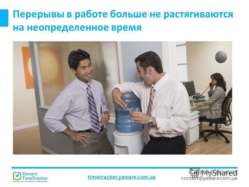 timetracker.yaware.com.ua +38(044) 360-45-13 contact@yaware.com.ua Перерывы в работе больше не растягиваются на неопределенное время